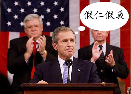 bush-speech-bubble-copy.jpg